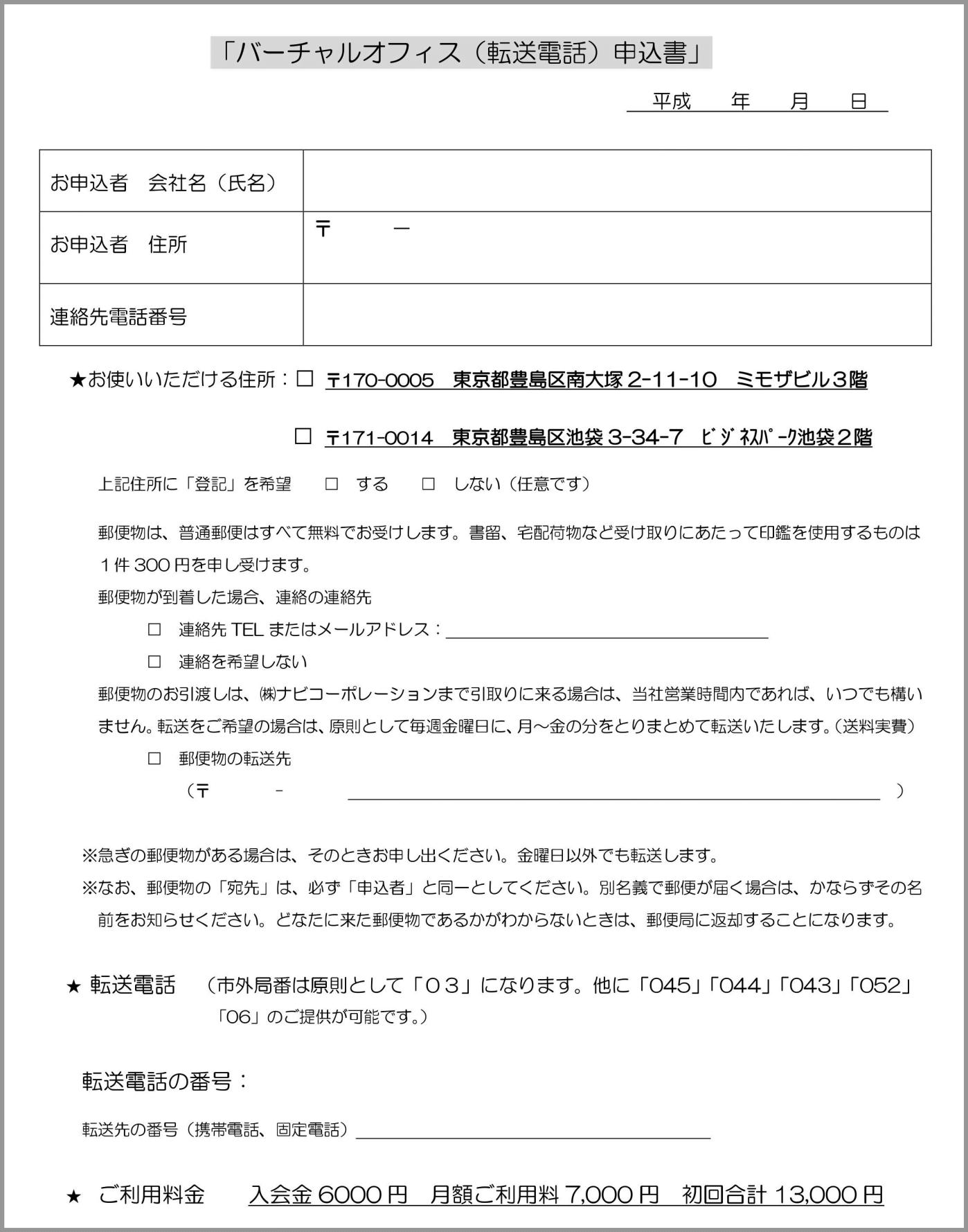 バーチャルオフィス転送電話申込書