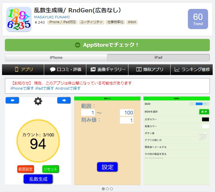 乱数生成アプリ RndGen