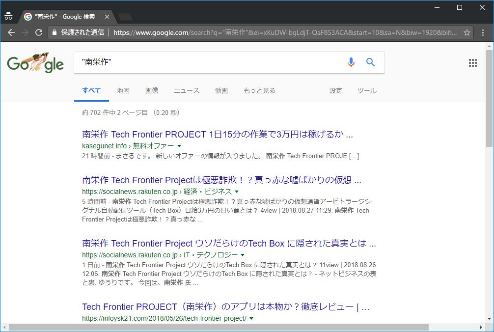 Google検索 南栄作