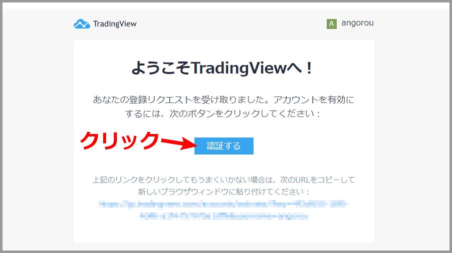 TradingView 認証メール