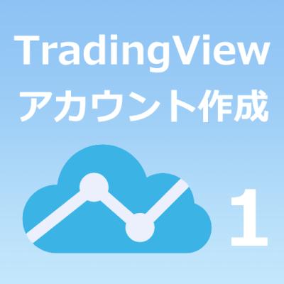 TradingView アカウント