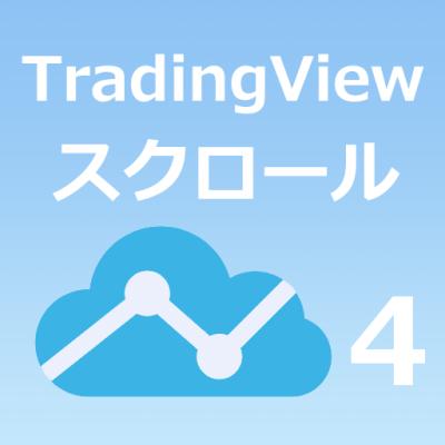 TradingView スクロール