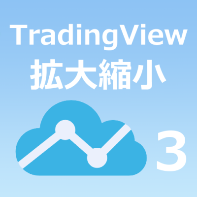 TradingView 拡大縮小
