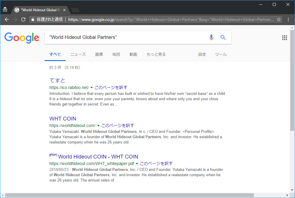 Google検索 World Hideout Global Partners