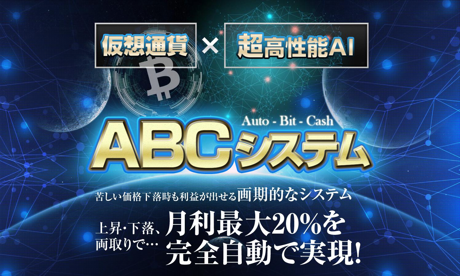 ABCシステム
