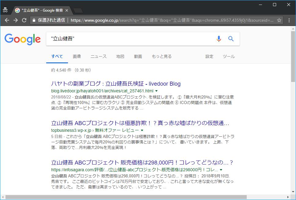 Google検索 立山健吾