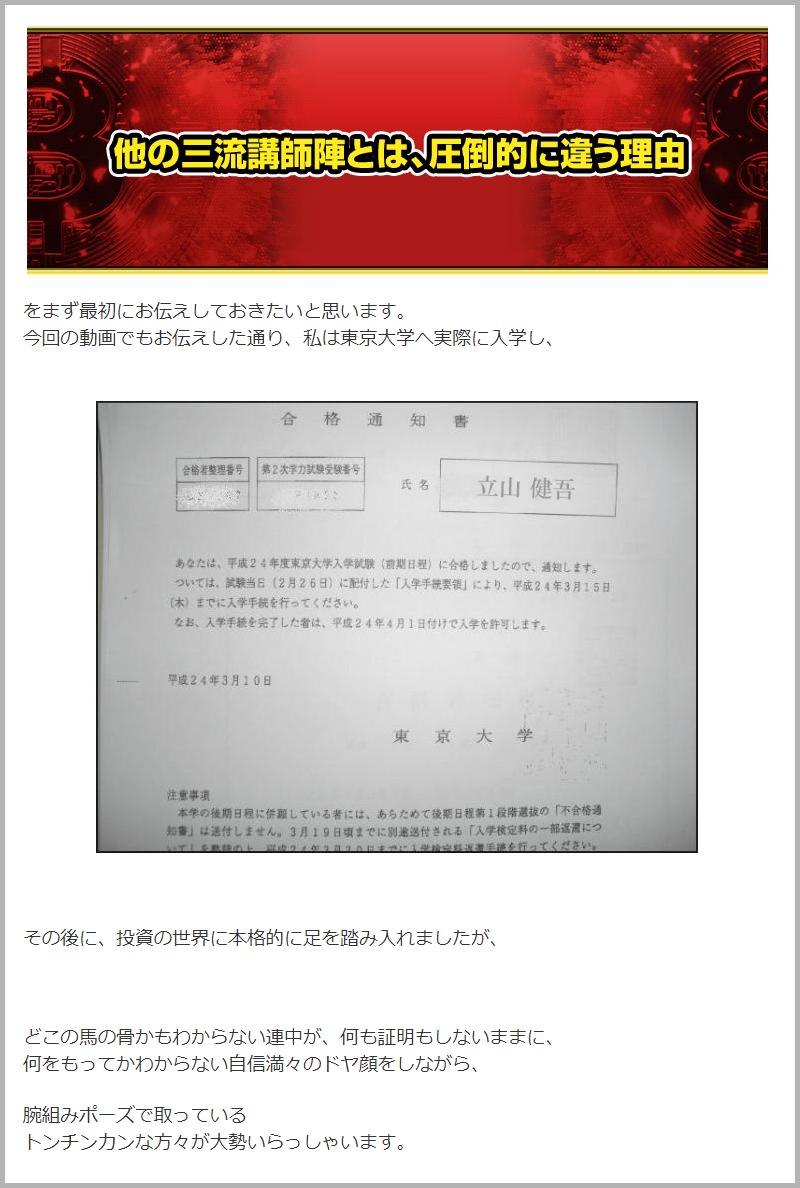 ABCプロジェクト 立山健吾 東京大学 合格証書