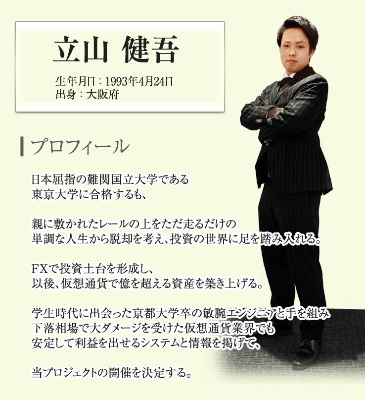 ABCプロジェクト 立山健吾