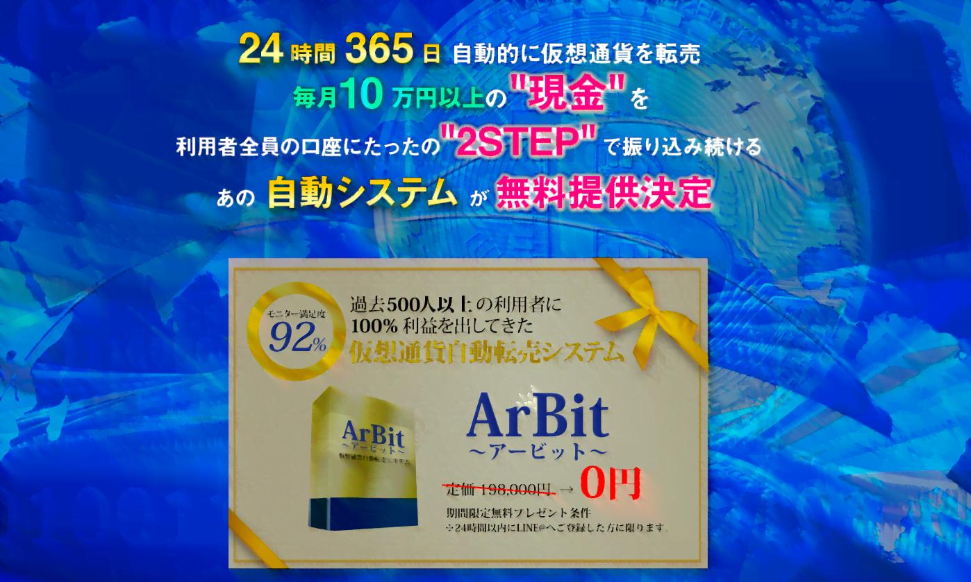 成瀬仁 ArBit