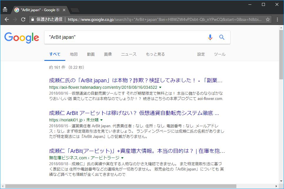 Google検索 ArBit japan