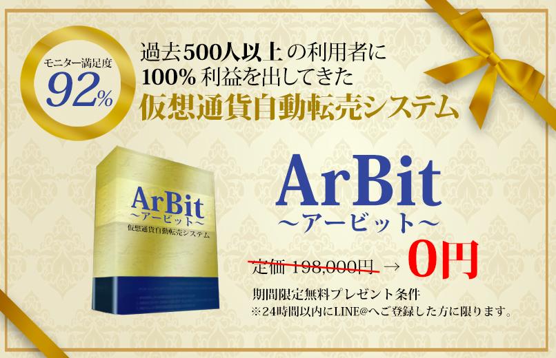 ArBit 無料