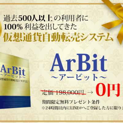 ArBit