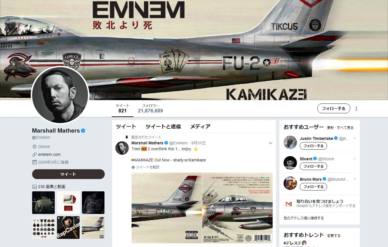 Eminem ツイッターアカウント