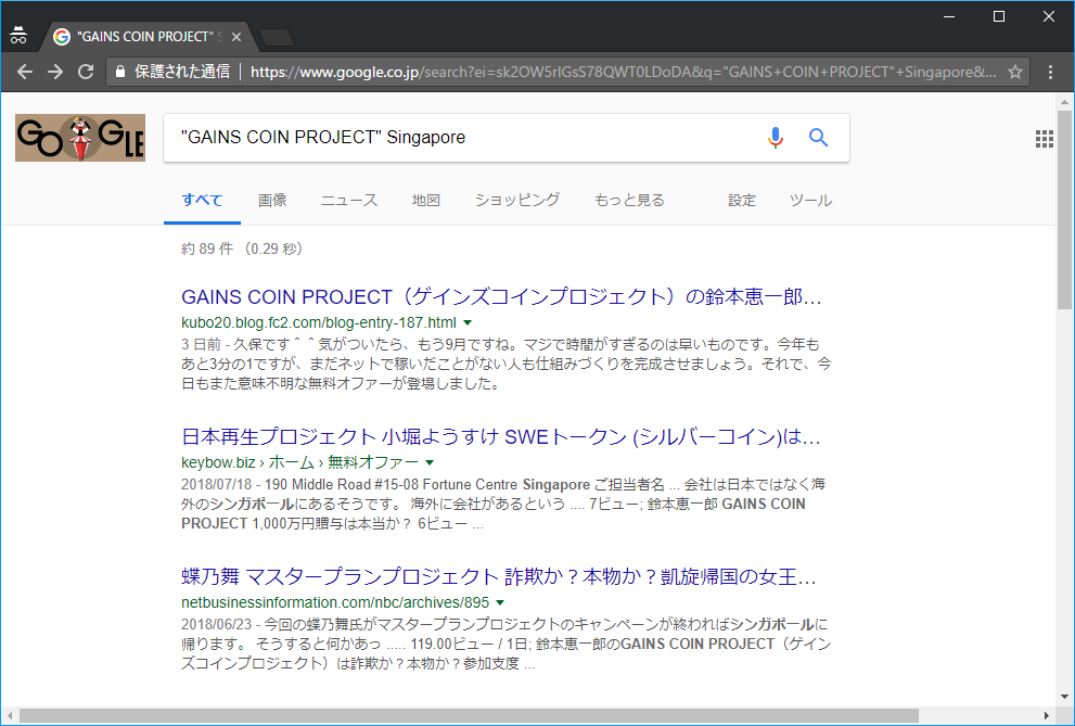 Google検索「GAINS COIN PROJECT」