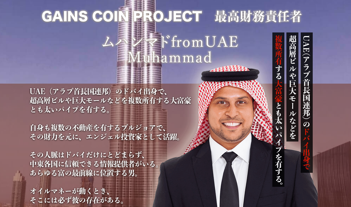 GAINS COIN PROJECT Muhammad
