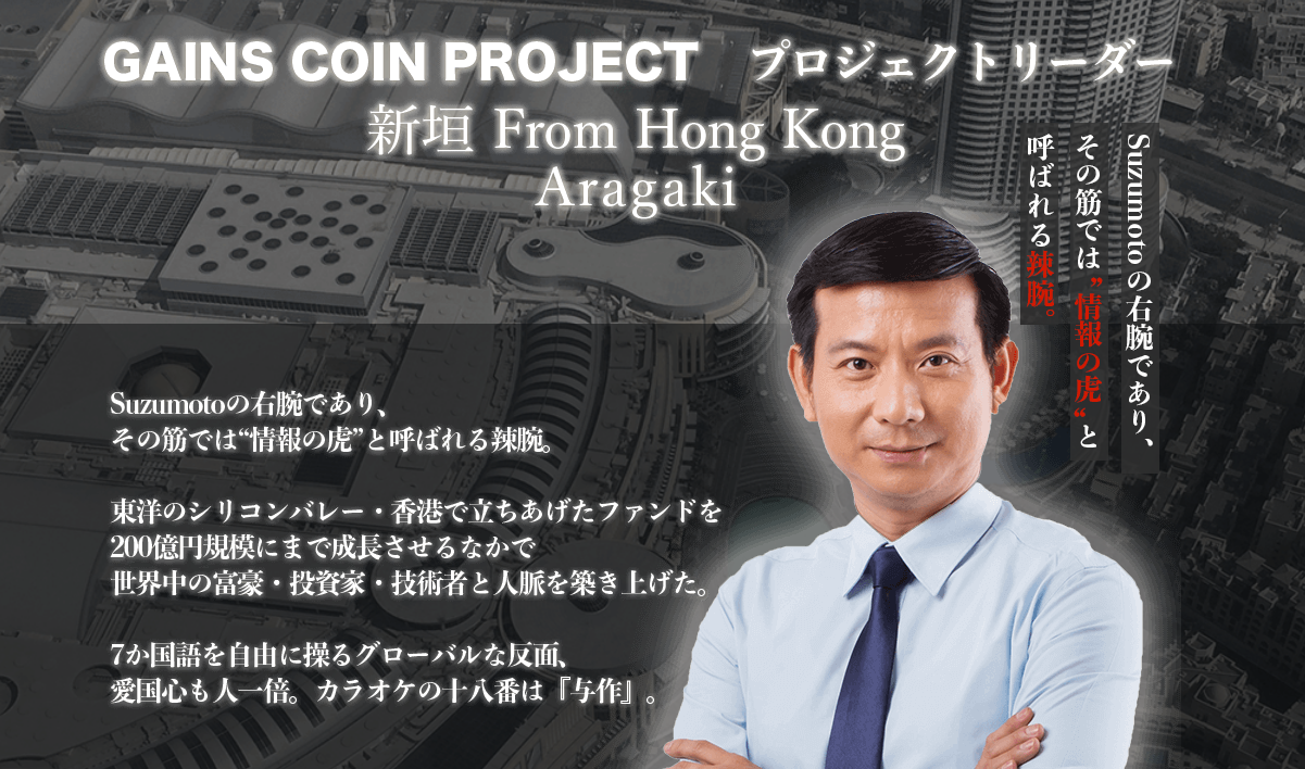GAINS COIN PROJECT 新垣