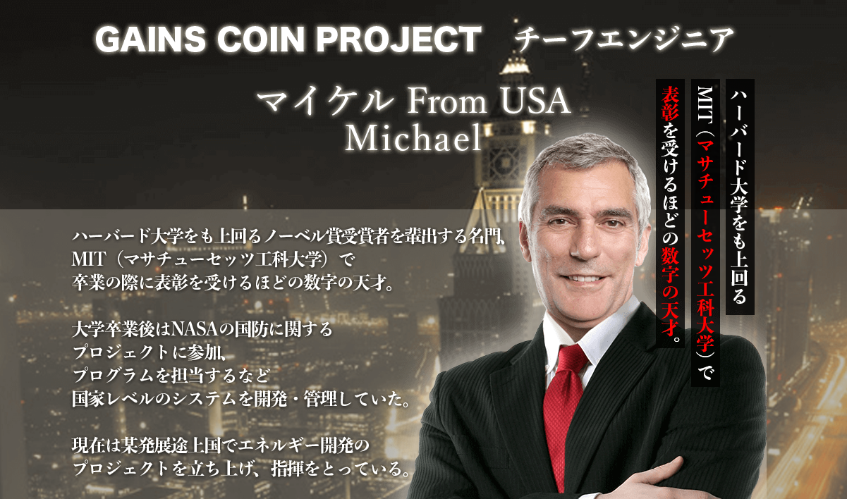 GAINS COIN PROJECT マイケル