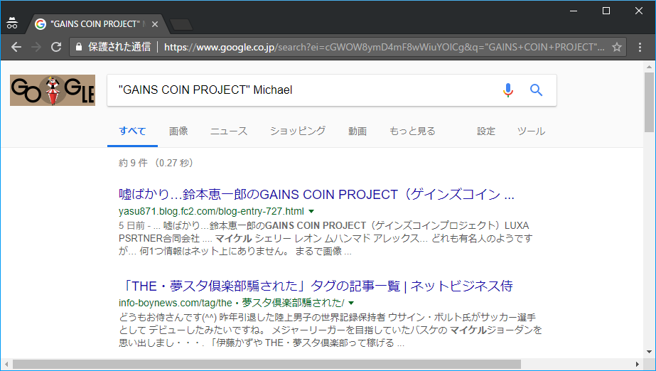 Google検索 GAINS COIN PROJECT Michael