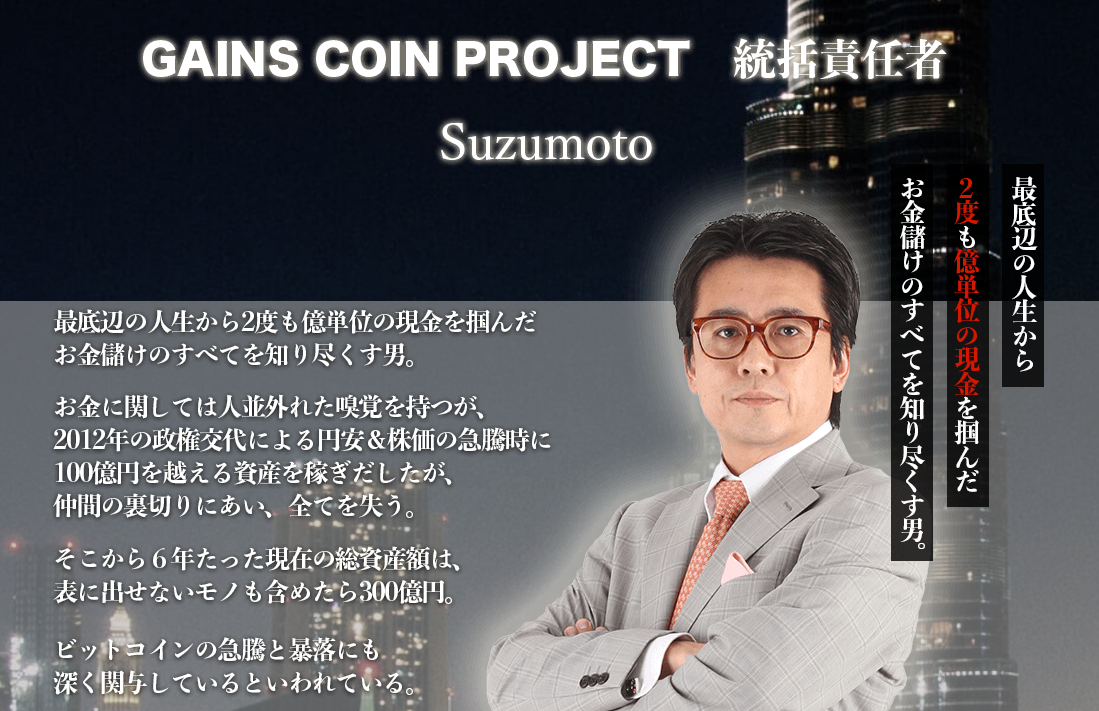 GAINS COIN PROJECT