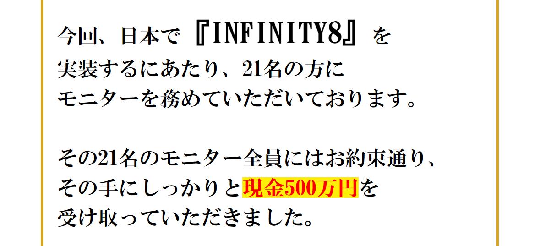 INFINITY8 モニター