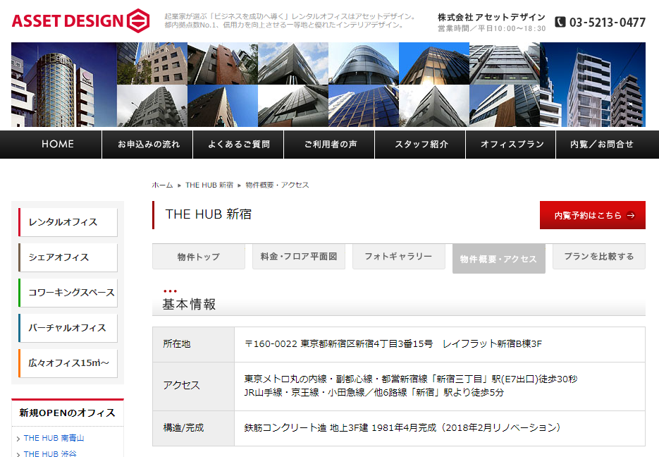 ASSET DESIGN「THE HUB新宿」