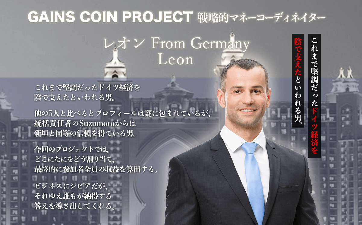 GAINS COIN PROJECT LEON