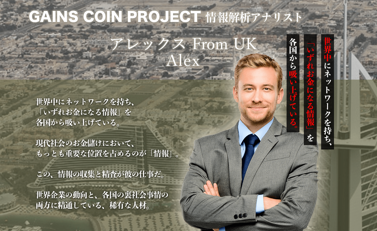 GAINS COIN PROJECT ALEX