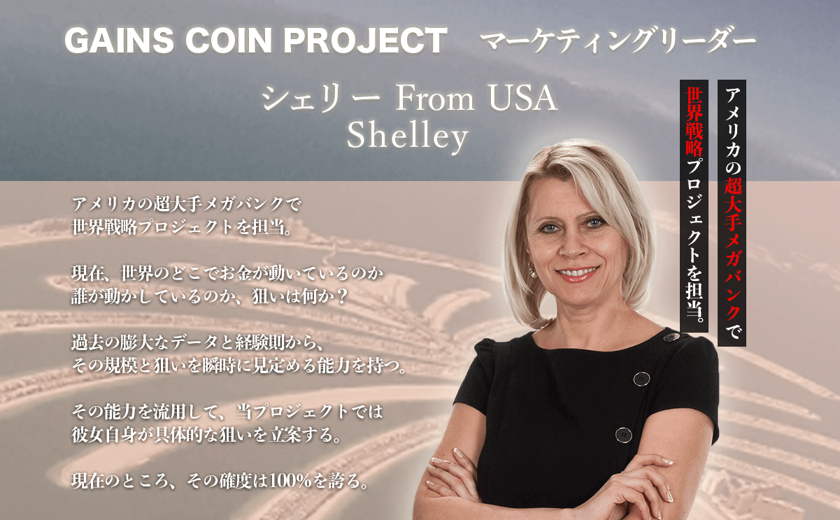 GAINS COIN PROJECT Shelley