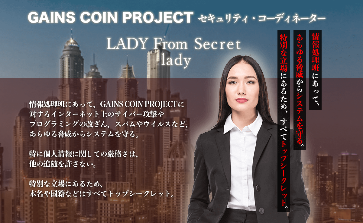 GAINS COIN PROJECT Lady