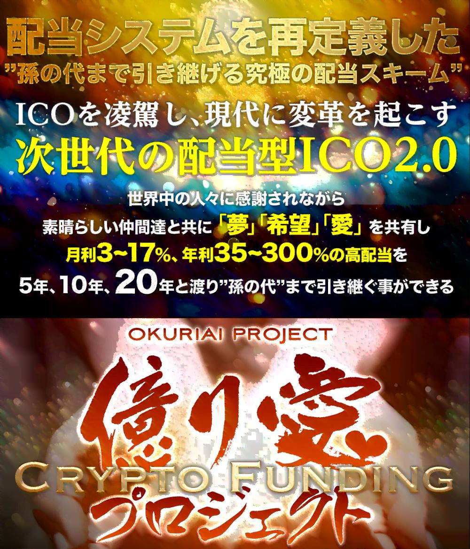 億り愛プロジェクト
