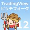 TradingView ピッチフォーク