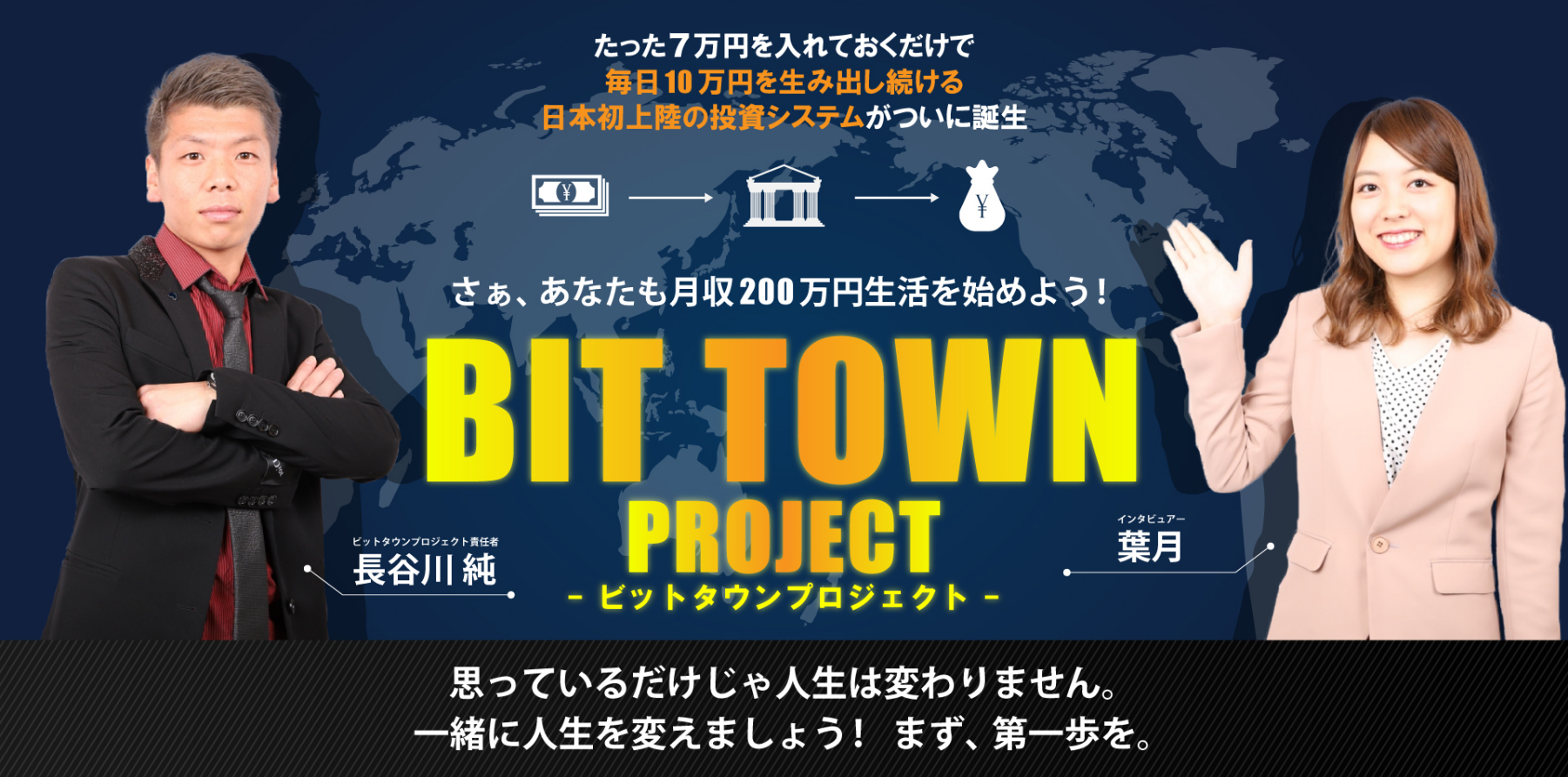 BITTOWN