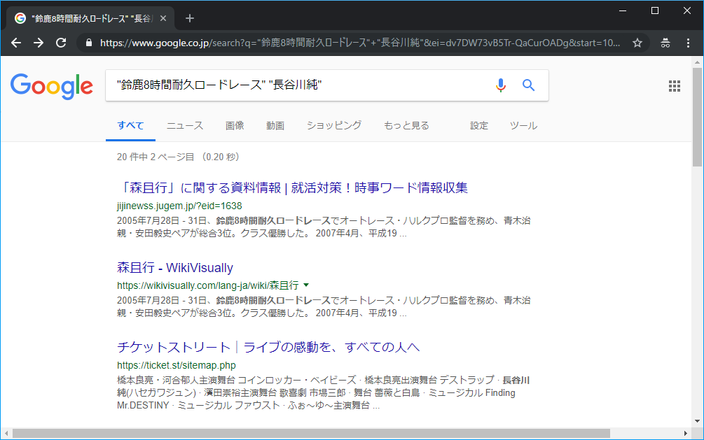 Google検索 長谷川純
