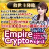 Empire Crypto Project