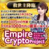 Empire Crypto Project