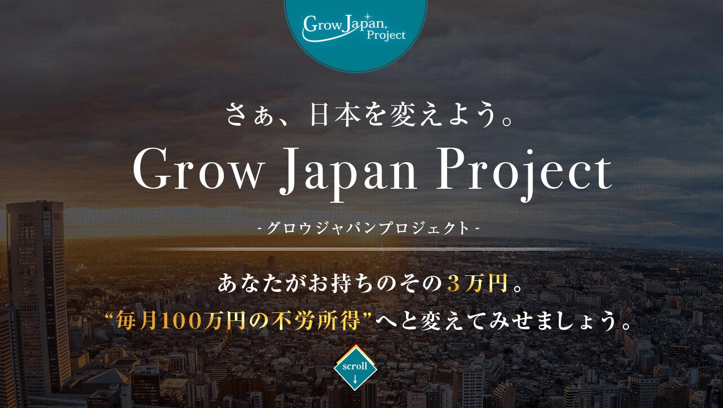 Grow Japan Project