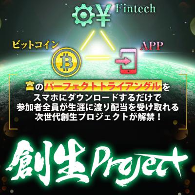 創生プロジェクト