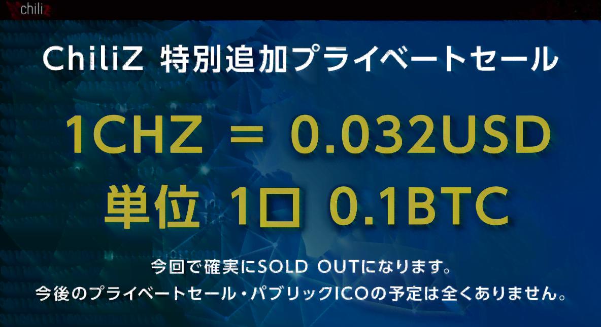 泉忠司 chiliZ ICO価格