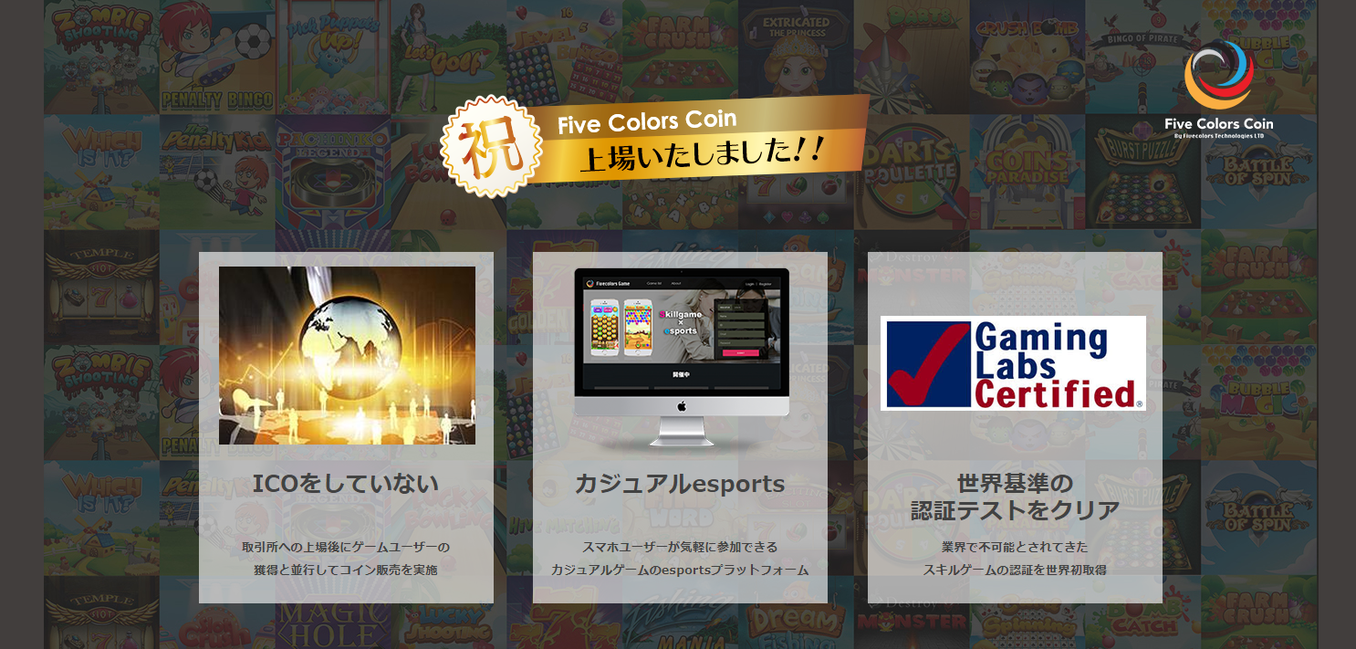 Five Colors Coinの特徴