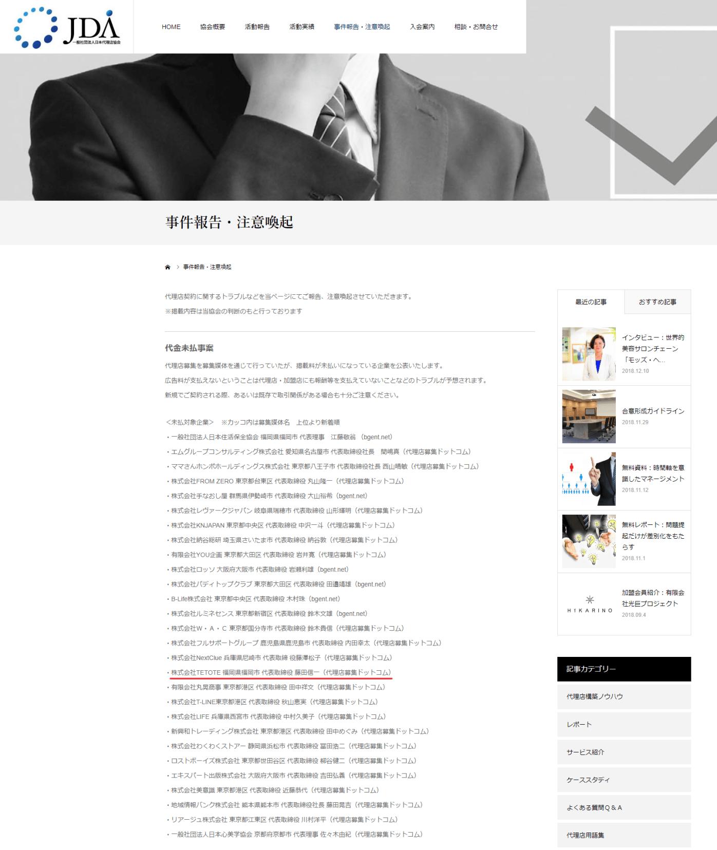JDB 事件報告・注意喚起