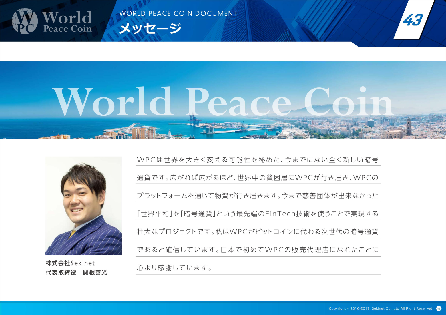 World Peace Coin